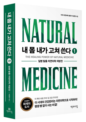 Dr. Pure Natural 책